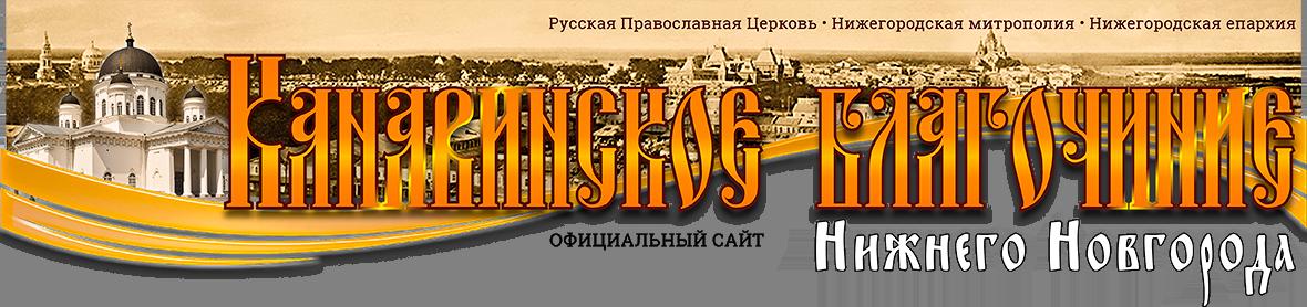 Канавинское благочиние города Нижнего Новгорода