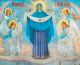 14 октября Православная Церковь празднует Покров Пресвятой Богородицы