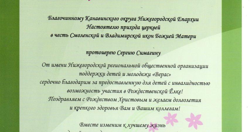 Благодарственное письмо от НРОО ВЕРАС