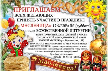 Праздник «Масленница» в Канавинском благочинии