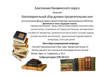 О сборе книг