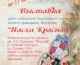 Выставка работ победителей конкурса «Пасха Красная»
