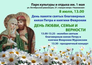 День семьи, любви и верности в парке им. 1 мая