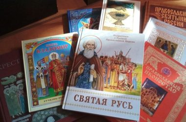 Подготовка к празднованию 1030-летия Крещения Руси
