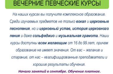 Набор учащихся в ЦПЦС «Покров»