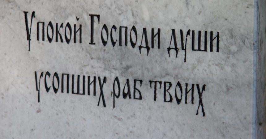 Траурный митинг, посвящённый памяти экипажа К-141 «Курск»