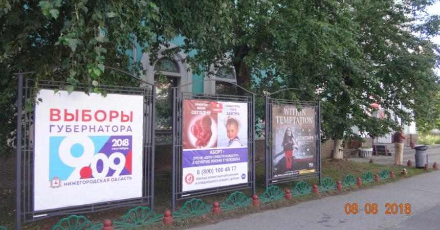О противоабортных плакатах