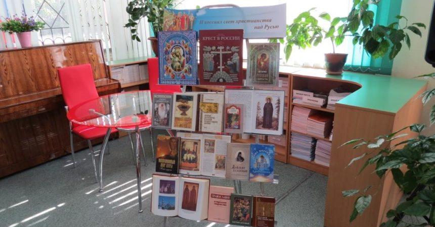Выставки «И воссиял свет христианства над Русью»