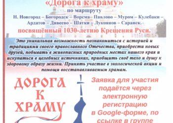 Нижегородская епархия проводит IX Межъепархиальный велопробег православной молодежи «Дорога к храму»