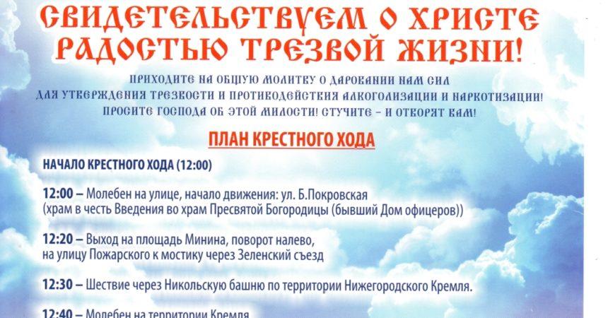 Крестный ход в всероссийский день трезвости