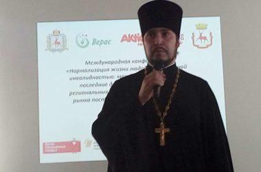 Представители Благочиния Канавинского округа приняли участие в работе международной конференции
