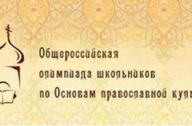 Итоги олимпиады «Русь Святая, храни веру Православную!»