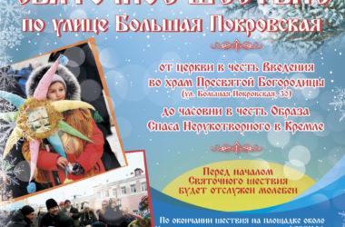 СВЯТОЧНОЕ ШЕСТВИЕ в Нижнем Новгороде