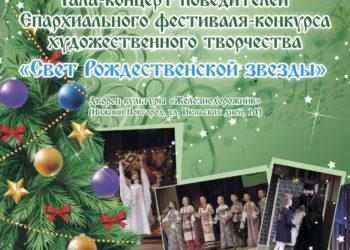 Гала-концерт победителей конкурса «Свет Рождественской звезды»