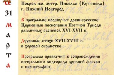 Знаменный концерт в ЦПЦС Покров