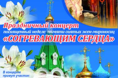 Праздничный концерт «Согревающим сердца»