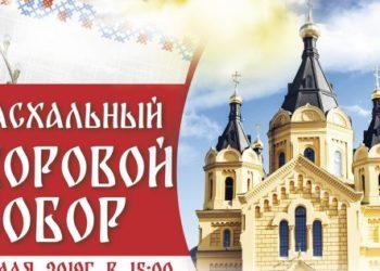 1 мая в нижегородском Александро-Невском соборе состоится Пасхальный хоровой собор