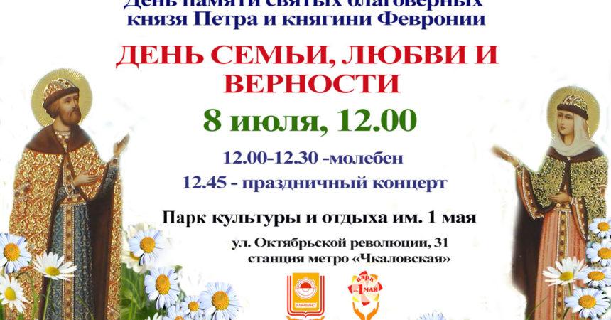 Праздник святых благоверных Петра и Февронии, Муромских Чудотворцев