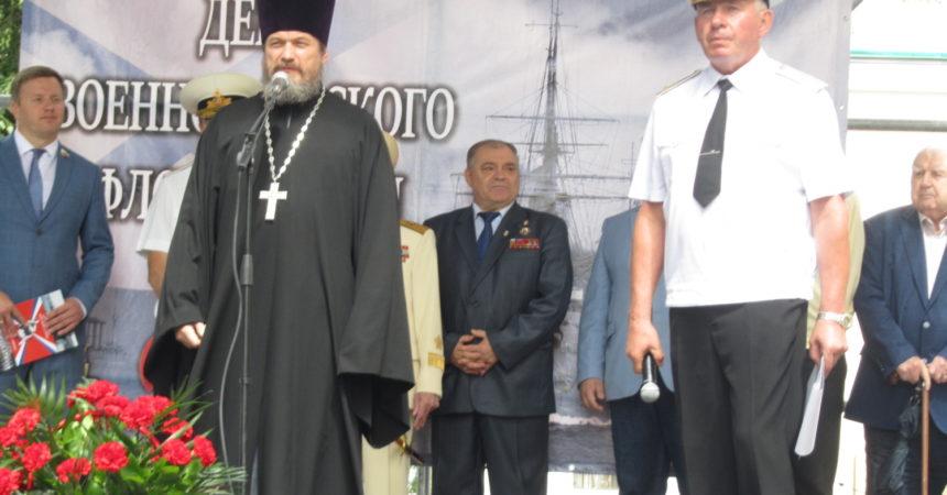Вместе за Россию и Флот! Централизованное празднование Дня Военно-Морского Флота России