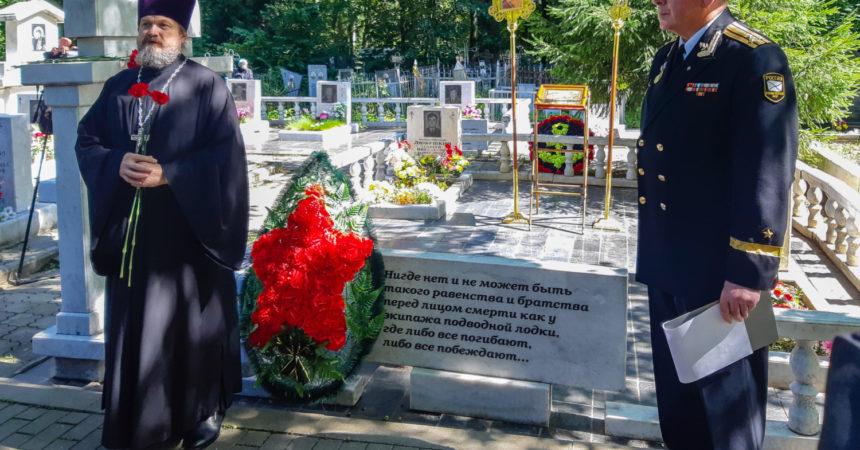 Траурный митинг, посвященный дню памяти экипажа К-141 «Курск»