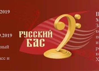 Фестиваль «Русский Бас»