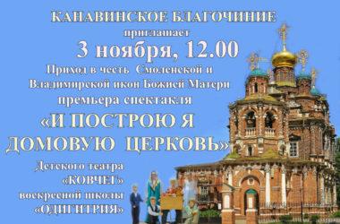 03 ноября в 12 часов в Канавинском благочинии состоится премьера спектакля