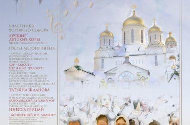 Анонс Сергиевского хорового собора 17 ноября