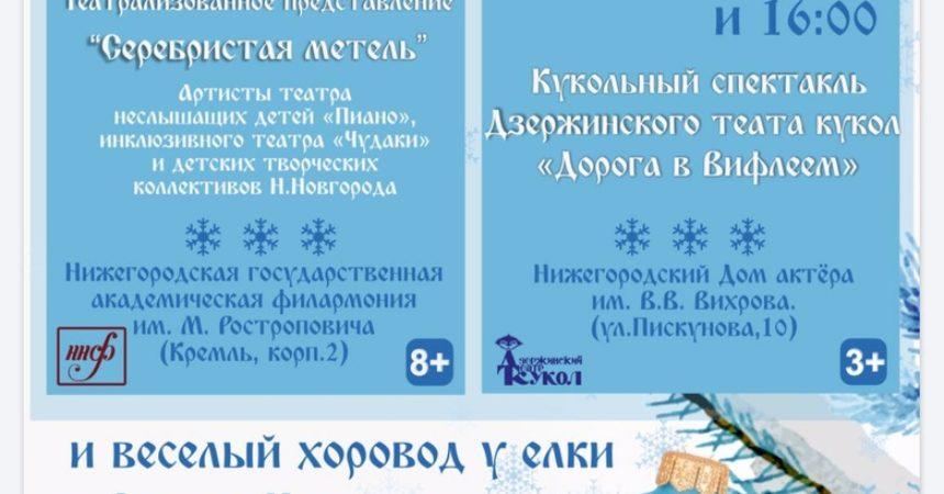 8 января 2020 года состоится Архиерейская Рождественская ёлка