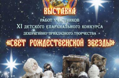 Афиши мероприятий декабрь 2019 года — январь 2020 года