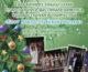 Приглашаем на Гала-концерт 26 января 2020 года