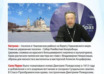 Паломнический центр Нижегородской епархии приглашает совершить поездку в Катунки-Пурех 9 февраля 2020 года