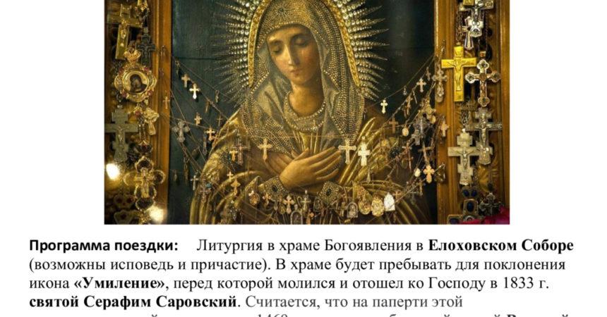 Паломническая поездка в Москву к иконе Божией Матери «Умиление» состоится 3-5 апреля 2020 года