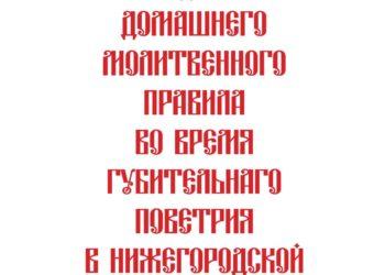 Последование домашнего молитвенного правила во время губительного поветрия в Нижегородской митрополии — 2020