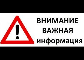 ВНИМАНИЕ! ВАЖНАЯ ИНФОРМАЦИЯ!!!
