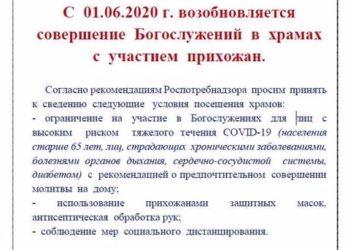 С 1 июня 2020 года возобновляются Богослужения с участием прихожан