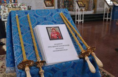 ВСЕНОЩНОЕ БДЕНИЕ В КАНУН ПРАЗДНОВАНИЯ ВЛАДИМИРСКОЙ ИКОНЕ БОЖИЕЙ  МАТЕРИ 2 июня 2020 года