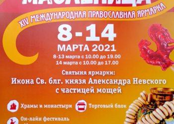 Православная выставка-ярмарка состоится с 8 по 14 марта 2021 года